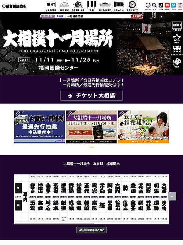 日本相撲協会サイト