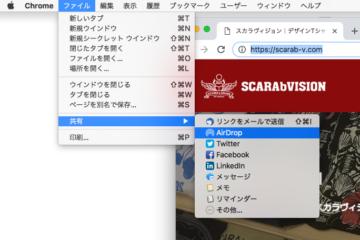 Macで見ているサイトのURLをiPhoneに簡単に送るには