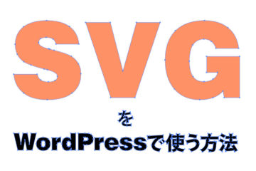 WordPressでSVG形式のファイルを表示させる方法