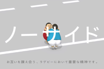 【超初心者】ラグビーワールドカップ観戦にまだ間に合う基礎知識動画【ルールとポジション】