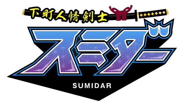 ロゴ-下町人情剣士スミダー