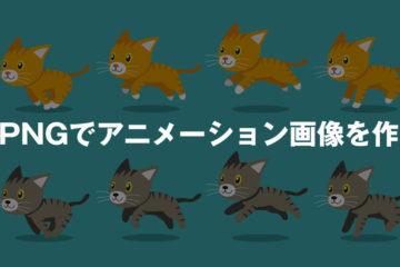 APNGでアニメーション画像を作る【Mac編】アニメ画像に変換する君